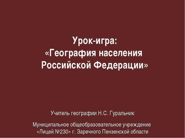 Урок-игра: «География населения Российской Федерации» Муниципальное общеобра...