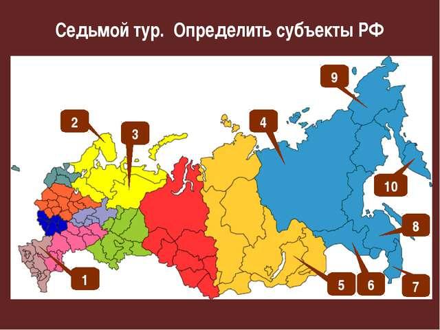 Седьмой тур. Определить субъекты РФ 1 2 5 3 4 6 7 9 10 8