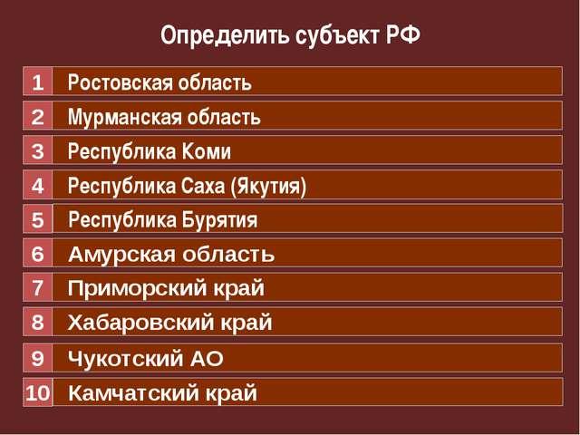 Определить субъект РФ Ростовская область Мурманская область Республика Коми Р...
