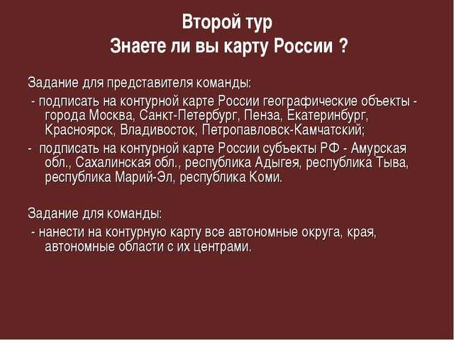 Второй тур Знаете ли вы карту России ? Задание для представителя команды: - п...