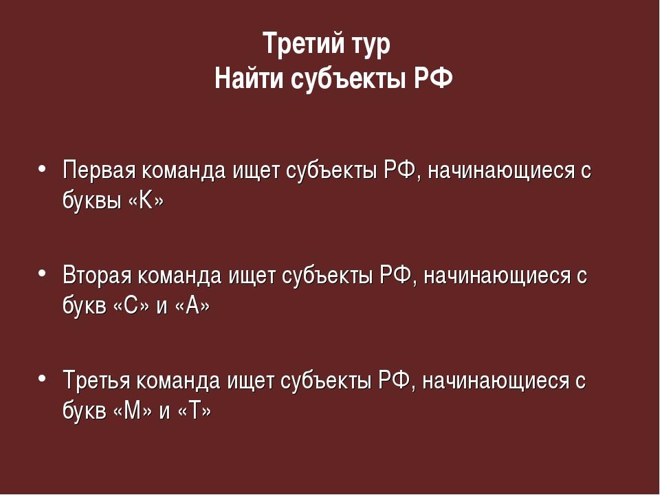 Третий тур Найти субъекты РФ Первая команда ищет субъекты РФ, начинающиеся с...