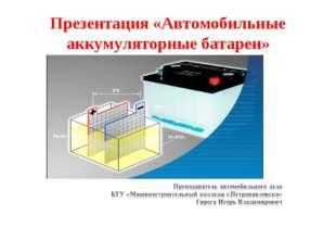 Презентация «Автомобильные аккумуляторные батареи»