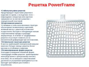 Решетка PowerFrame Стабильная рамка решетки Предотвращает нарастание решетки