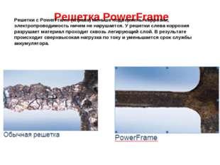 Решетка PowerFrame Решетки с PowerFrame (справа) меньше подвержены коррозии,