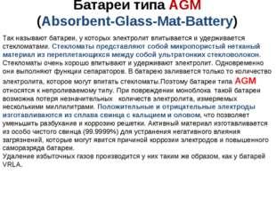 Батареи типа AGM (Absorbent-Glass-Mat-Battery) Так называют батареи, у которы