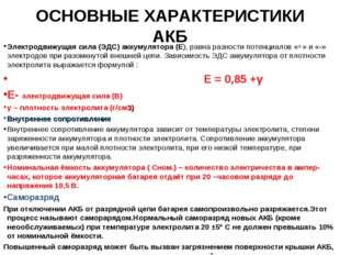 ОСНОВНЫЕ ХАРАКТЕРИСТИКИ АКБ Электродвижущая сила (ЭДС) аккумулятора (Е), равн