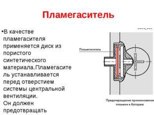 Пламегаситель В качестве пламегасителя применяется диск из пористого синтети