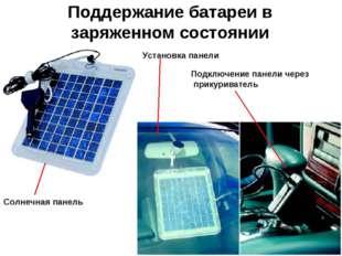 Поддержание батареи в заряженном состоянии Солнечная панель Установка панели