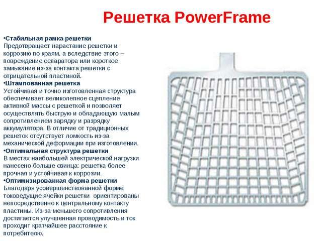 Решетка PowerFrame Стабильная рамка решетки Предотвращает нарастание решетки...