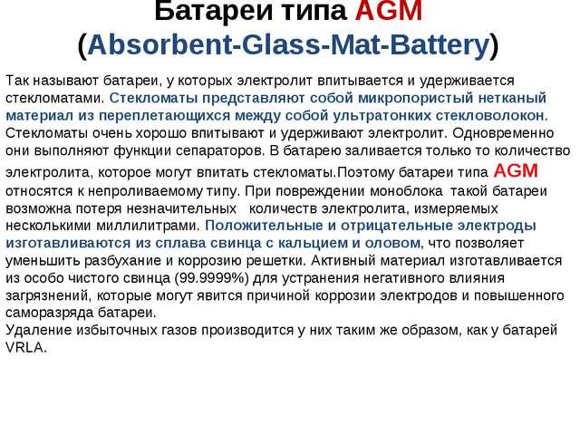 Батареи типа AGM (Absorbent-Glass-Mat-Battery) Так называют батареи, у которы...