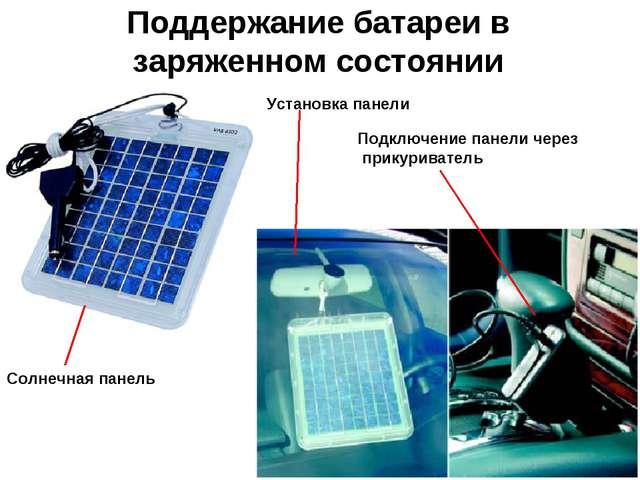 Поддержание батареи в заряженном состоянии Солнечная панель Установка панели...