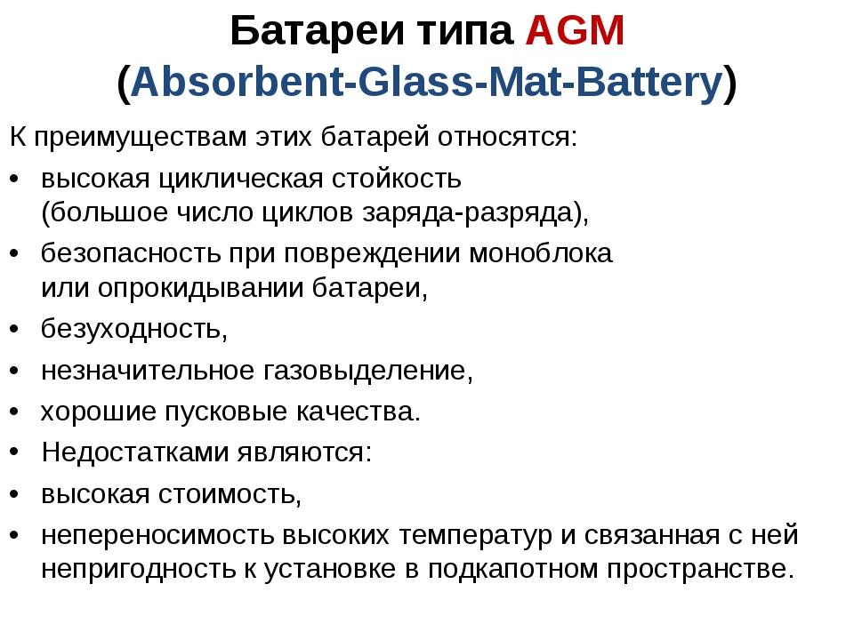 Батареи типа AGM (Absorbent-Glass-Mat-Battery) К преимуществам этих батарей о...