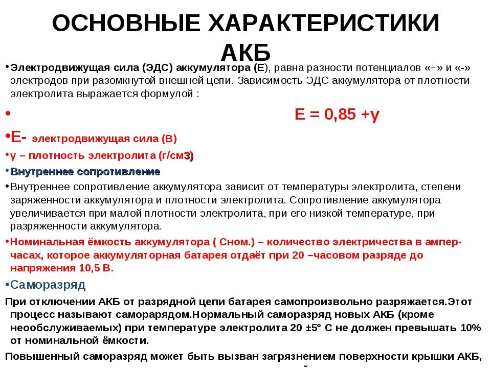 ОСНОВНЫЕ ХАРАКТЕРИСТИКИ АКБ Электродвижущая сила (ЭДС) аккумулятора (Е), равн...