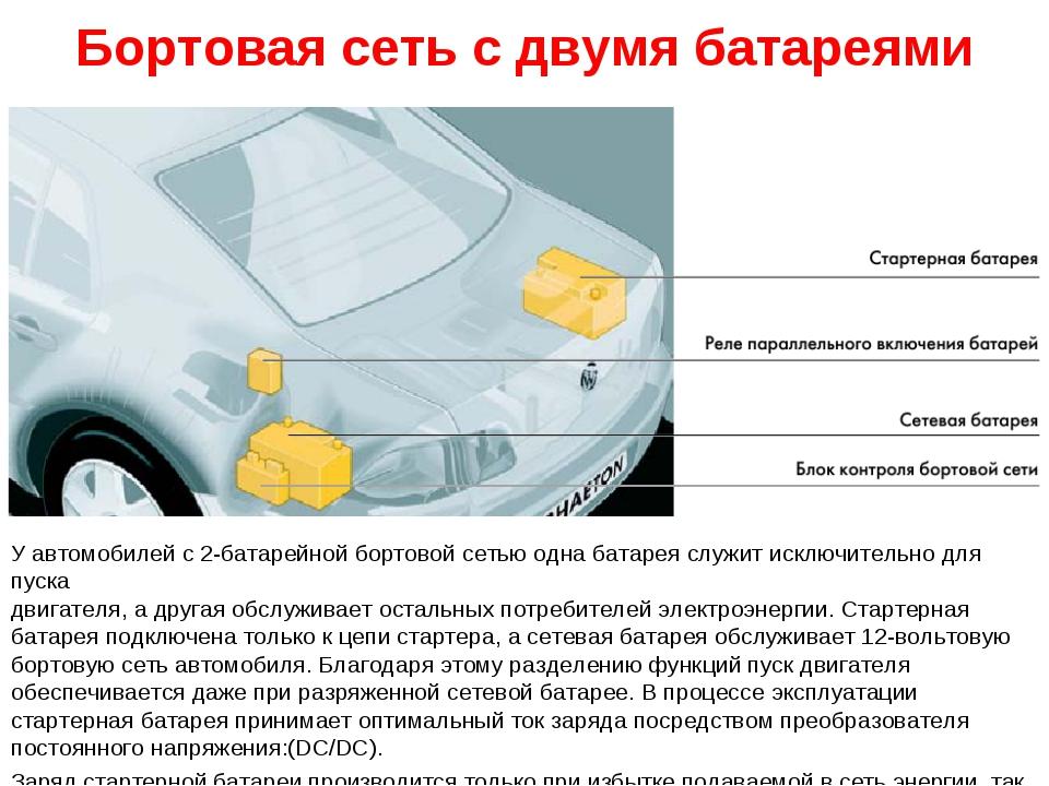 Бортовая сеть с двумя батареями У автомобилей с 2-батарейной бортовой сетью о...