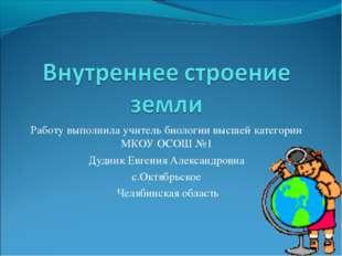 Работу выполнила учитель биологии высшей категории МКОУ ОСОШ №1 Дудник Евгени