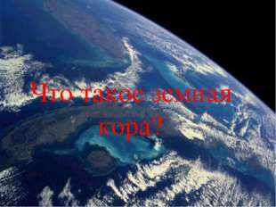 Что такое земная кора?