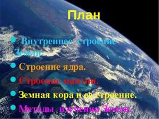План .Внутреннее строение Земли. Строение ядра. Cтроение мантии. Земная кора