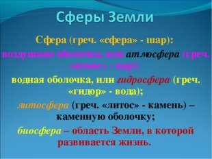 Сфера (греч. «сфера» - шар): воздушная оболочка, или атмосфера (греч. «атмос»
