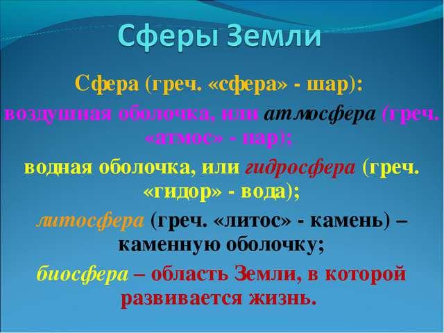 Сфера (греч. «сфера» - шар): воздушная оболочка, или атмосфера (греч. «атмос»...