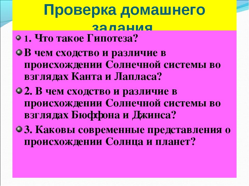 Проверка домашнего задания. 1. Что такое Гипотеза? В чем сходство и различие...