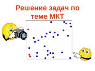 Решение задач по теме МКТ