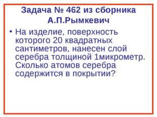 Задача № 462 из сборника А.П.Рымкевич На изделие, поверхность которого 20 ква