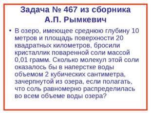 Задача № 467 из сборника А.П. Рымкевич В озеро, имеющее среднюю глубину 10 ме