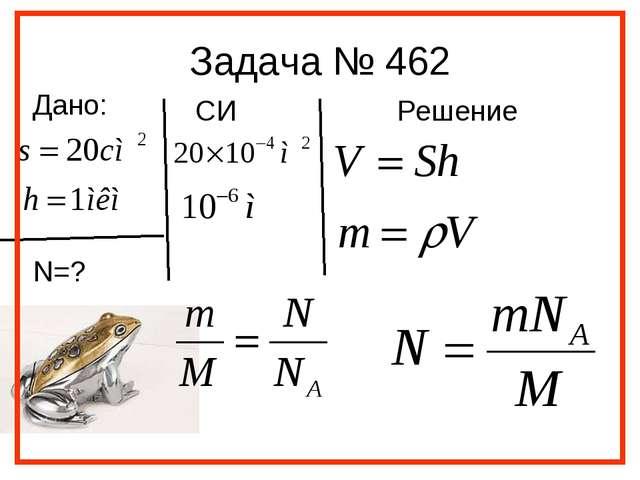Задача № 462 Дано: N=? СИ Решение