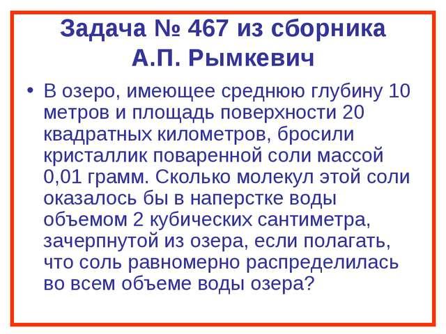 Задача № 467 из сборника А.П. Рымкевич В озеро, имеющее среднюю глубину 10 ме...