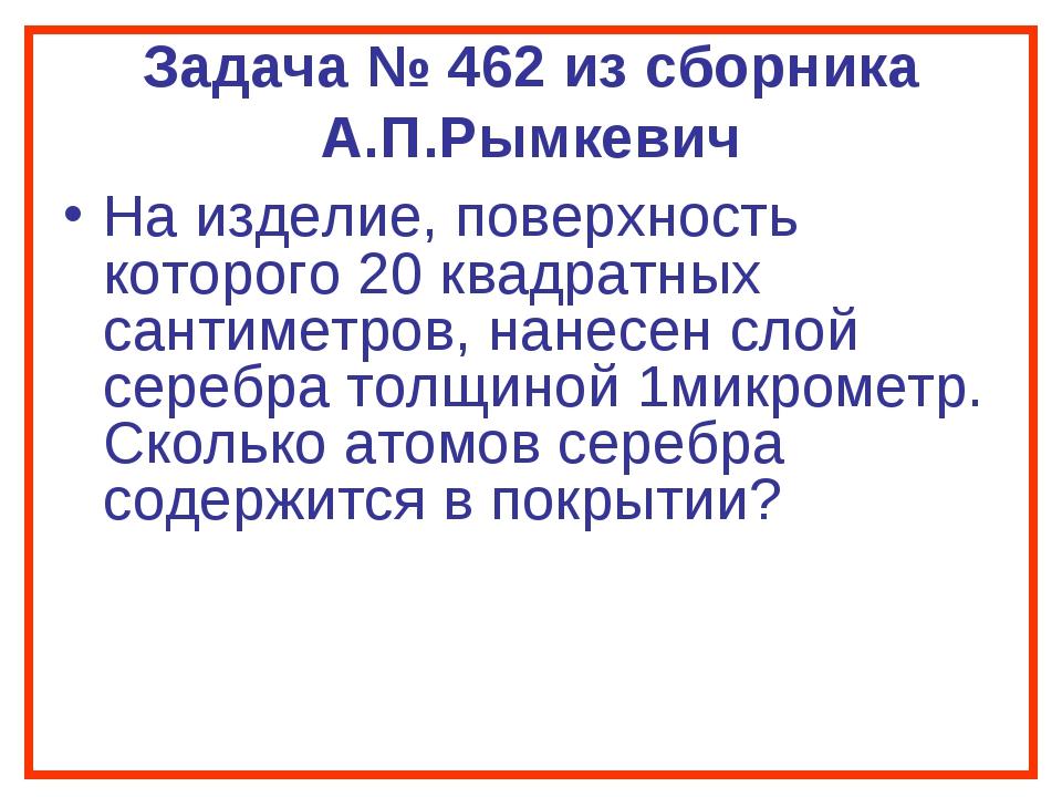Задача № 462 из сборника А.П.Рымкевич На изделие, поверхность которого 20 ква...