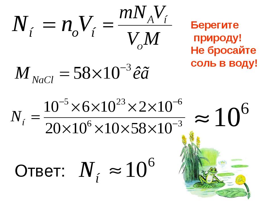 Ответ: Берегите природу! Не бросайте соль в воду!