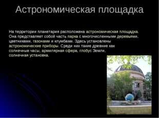 Астрономическая площадка На территории планетария расположенаастрономическая