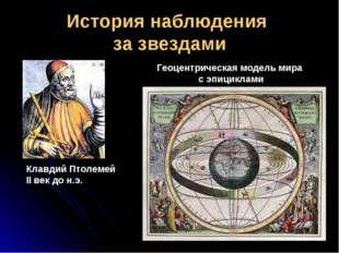 История наблюдения за звездами Клавдий Птолемей II век до н.э. Геоцентрическа