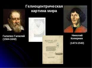 Николай Коперник (1473-1543) Гелиоцентрическая картина мира Галилео Галилей (