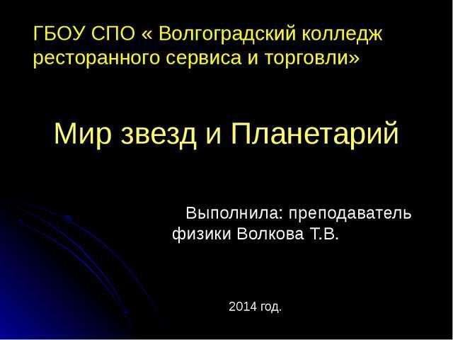 Мир звезд и Планетарий Выполнила: преподаватель физики Волкова Т.В. 2014 год....