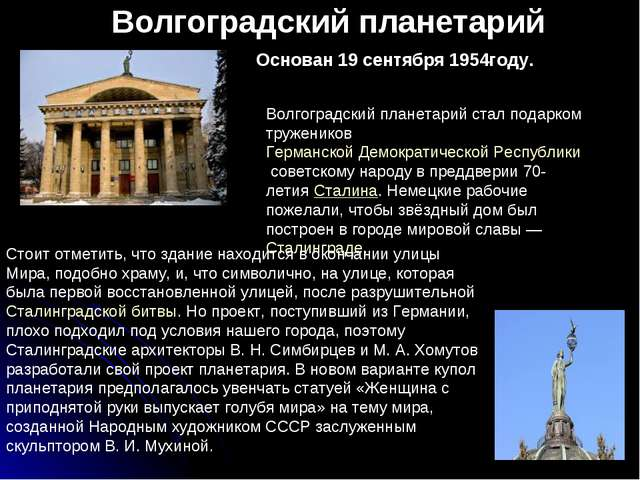Волгоградский планетарий Основан 19 сентября 1954году. Волгоградский планетар...