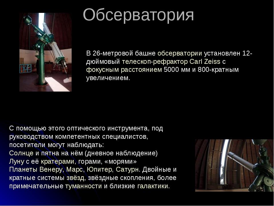 Обсерватория В 26-метровой башнеобсерваторииустановлен 12-дюймовыйтелескоп...