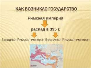 Римская империя распад в 395 г. Западная Римская империя Восточная Римская им