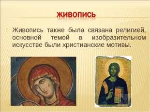 Живопись также была связана религией, основной темой в изобразительном искусс