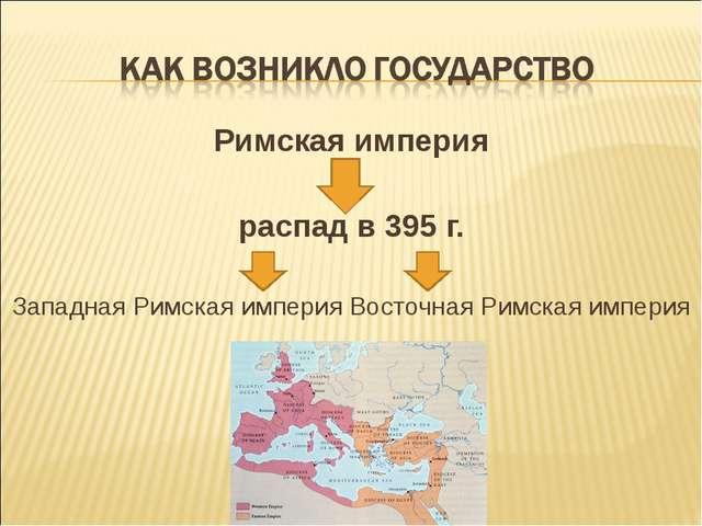 Римская империя распад в 395 г. Западная Римская империя Восточная Римская им...