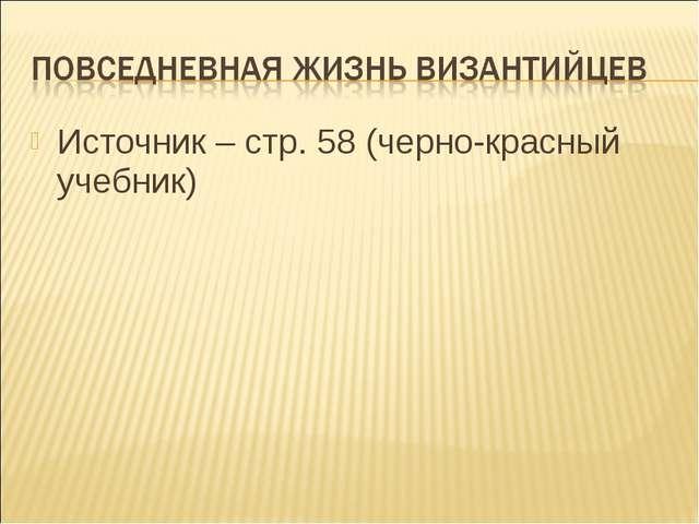 Источник – стр. 58 (черно-красный учебник)