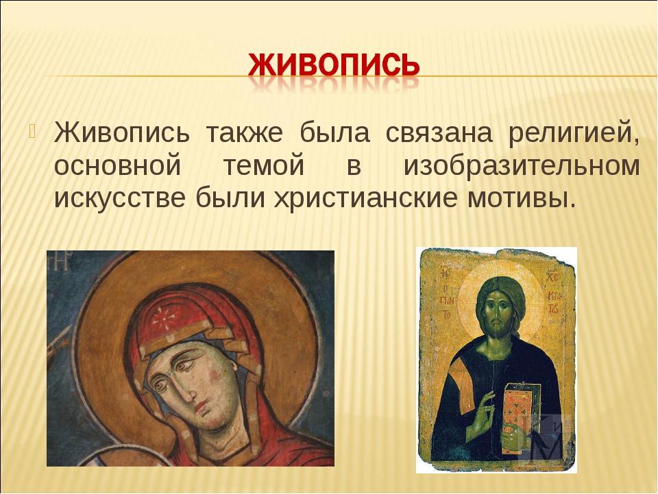 Живопись также была связана религией, основной темой в изобразительном искусс...