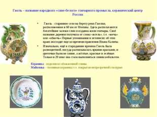 Гжель – название народного «сине-белого» гончарного промысла, керамический це