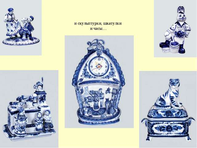 и скульптурки, шкатулки и часы…