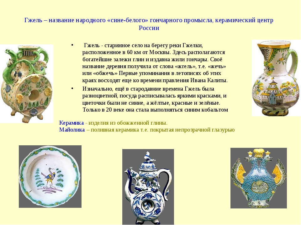 Гжель – название народного «сине-белого» гончарного промысла, керамический це...