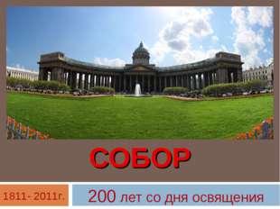 КАЗАНСКИЙ СОБОР 200 лет со дня освящения 1811- 2011г.
