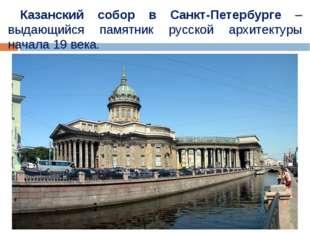 Казанский собор в Санкт-Петербурге – выдающийся памятник русской архитектуры