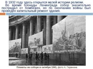 В 1932 году здесь открылся музей истории религии. Во время блокады Ленинграда