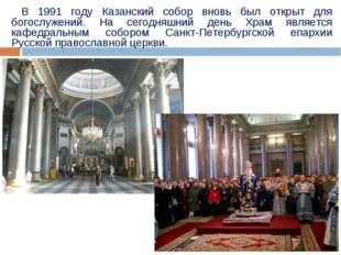 В 1991 году Казанский собор вновь был открыт для богослужений. На сегодняшний