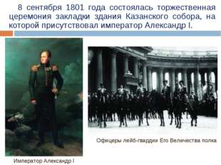 8 сентября 1801 года состоялась торжественная церемония закладки здания Казан